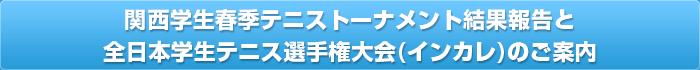 関西学生春季テニストーナメント結果報告と全日本学生テニス選手権大会(インカレ)のご案内